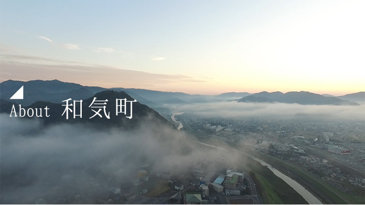 About 和気町